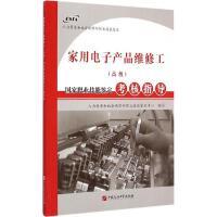 家用电子产品维修工(高级)国家职业技能鉴定考核指导 中国石油大学出版社