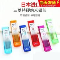 日本uni三菱自动铅笔笔芯0.3/0.5/0.7mm写不断铅芯2B/HB/2H小学生