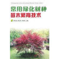 常用绿化树种苗木繁育技术