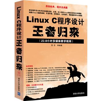 Linux C程序设计王者归来(配光盘) 【重磅好书,深入精髓!Linux环境编程必读经典!一本书搞定Linux C编程基础、开发环境、进程操作、文件操作、网路编程和Shell编程!23.8小时教学视频,配教学PPT】