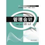 管理会计(21世纪经济管理精品教材・会计学系列)