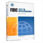FIDIC 2017版系列合同条件解析