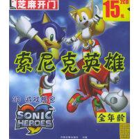 芝麻开门:索尼克英雄(2CD)