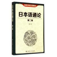 日本语通论(第2版高等学校日语教材)