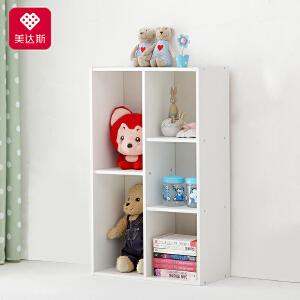 美达斯 书柜书架 儿童书柜 自由组合格子柜 五格书架 简约收纳储物柜 置物架