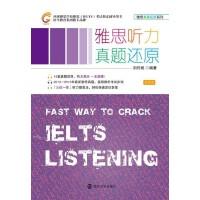 环球教育・环球雅思学校雅思(IELTS)考试指定辅导用书:雅思听力真题还原