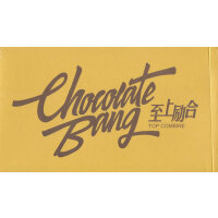 至上励合2013全新EP:巧克力bang!(CD)