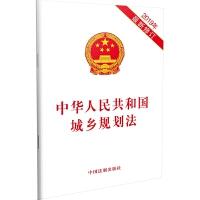 中华人民共和国城乡规划法(2019年最新修订)团购电话:4001066666转6