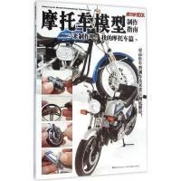 摩托车制作指南来制作吧!我的摩托车篇 日本HOBBYJAPANCO.,LTD 著;青文 等 译