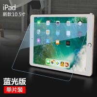 ipad2018新款air2钢化膜防指纹9.7英寸12.9平板5电脑2019苹果mini1/2/3/ (10.5寸)20