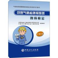 可燃气体检测报警器现场检定 中国石化出版社