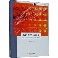 摄影光学与镜头 新版 浙江摄影艺术出版社