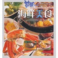 蔚蓝世界海洋百科丛书――海鲜美食
