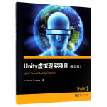 Unity虚拟现实项目(影印版)