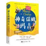 神奇保姆玛吉(全4册)