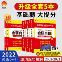 太阳城考研1号 2022考研英语一考研真相5本套(2002-2021)