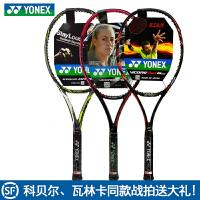 官方授权正品YONEX/尤尼克斯网球拍碳纤维VCDG97瓦林卡战拍科贝尔用拍本西奇辛吉斯同款战拍