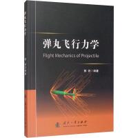弹丸飞行力学 国防工业出版社