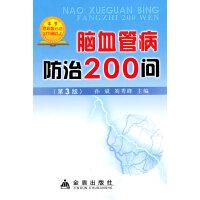 脑血管病防治200问(第3版)