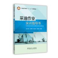 采油作业实训指导书