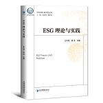 ESG理论与实践(一本书带你认识ESG)