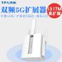 TP-LINK TL-WDA6532RE 1350M无线扩展器 wifi信号放大器 无线路由信号增强放大 中继/桥接无线信号放大扩展,盲区信号增强器