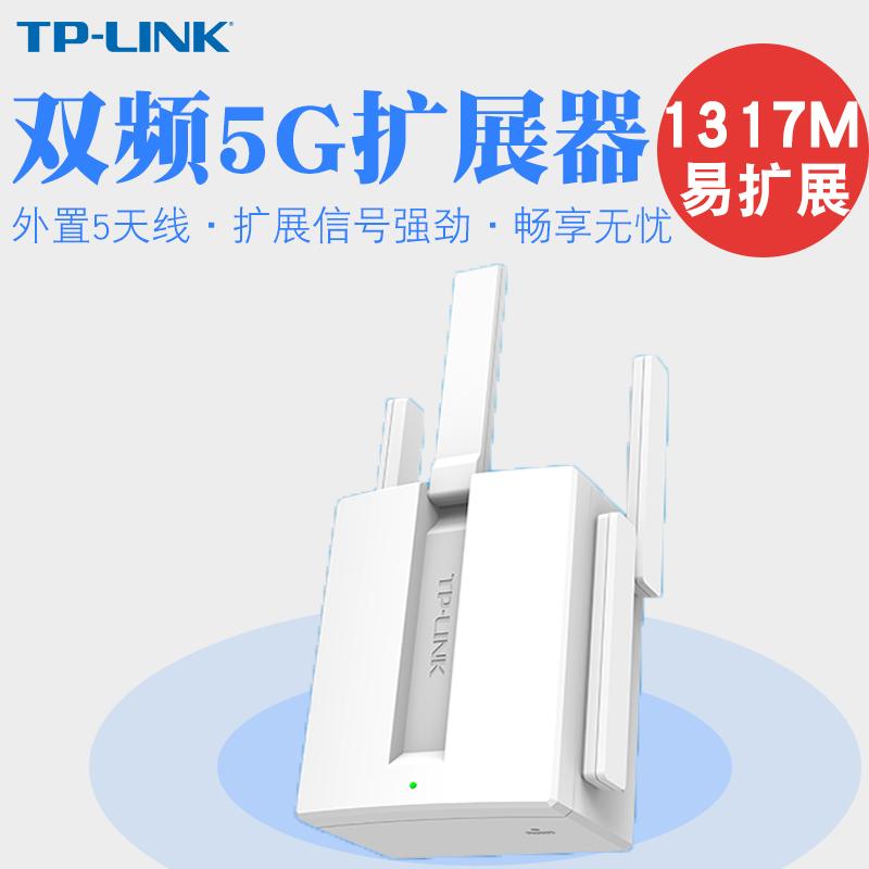 TP-LINK TL-WDA6532RE 1350M无线扩展器 wifi信号放大器 无线路由信号增强放大 中继/桥接无线信号放大扩展,盲区信号增强器 Wifi信号增强放大,需配合无线路由器使用