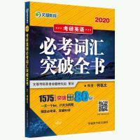 2020《考研英语必考词汇突破全书》 何凯文 文都教育 中国原子能出版社