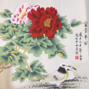 中央美院 《富贵平安》真迹 合影 收藏 精品装饰画 送人 祝寿