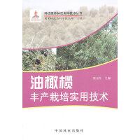 油橄榄丰产栽培实用技术(1-1)
