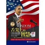 舌尖上的智慧――奥巴马演讲精选(超值附赠奥巴马本人原音与现场视频)――新东方大愚英语学习丛书