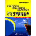 涉海法律英语翻译