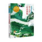 接力杯曹文轩儿童小说奖书系:羊儿在云朵里跑