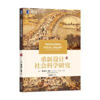 重新设计社会科学研究/(美])查尔斯 C.拉金 机械工业出版社