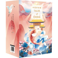 中国好故事Tales of China(套装共16册) 用世界听得懂的语言,讲*美中国故事!