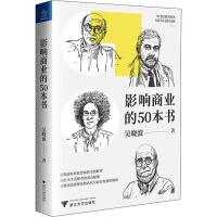 影响商业的50本书 浙江大学出版社