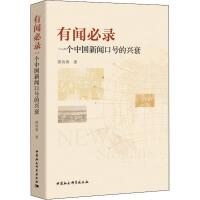 有闻必录 一个中国新闻口号的兴衰 中国社会科学出版社