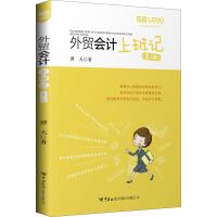 外贸会计上班记(第2版) 中国海关出版社