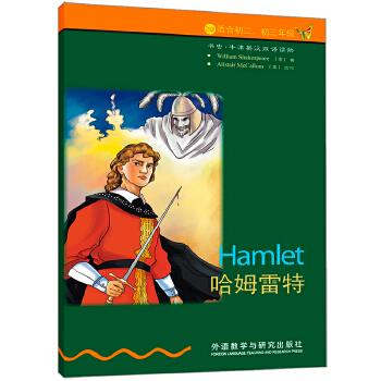 哈姆雷特(2级.适合初二.初三)(书虫.牛津英汉双语读物)