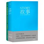故事+故事经济学(全两册)