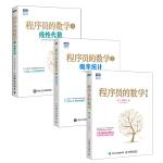 程序员的数学第2版+程序员的数学2 概率统计+程序员的数学3 线性代数(套装共3册,当当)