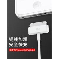 适用iPhone4s数据线苹果4充电线四手机充电器ipad2平板电脑iPad3快充一套装iPod老款宽口a1395一代正