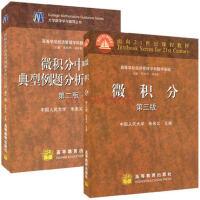 微积分(第三版)朱来义 教材 典型例题分析与习题 2本 高等教育出版社 2本