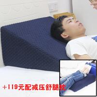 医院老人床上靠垫靠枕靠背枕床头三角垫大靠背垫孕妇腰靠斜躺 +舒腿枕 如图