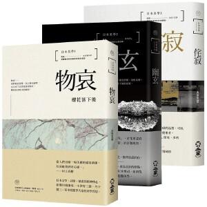【预订包邮】日本美学:物哀、幽玄、�骷� 3本全册套装 从唯美的物哀,深远的幽玄,到空无的�骷� 港台原版艺术