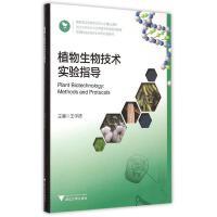 植物生物技术实验指导(高等院校实验实训系列规划教材) 王学德 浙江大学出版社