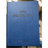 正版现货-中国科技发展70年