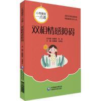 双相情感障碍 中国医药科技出版社