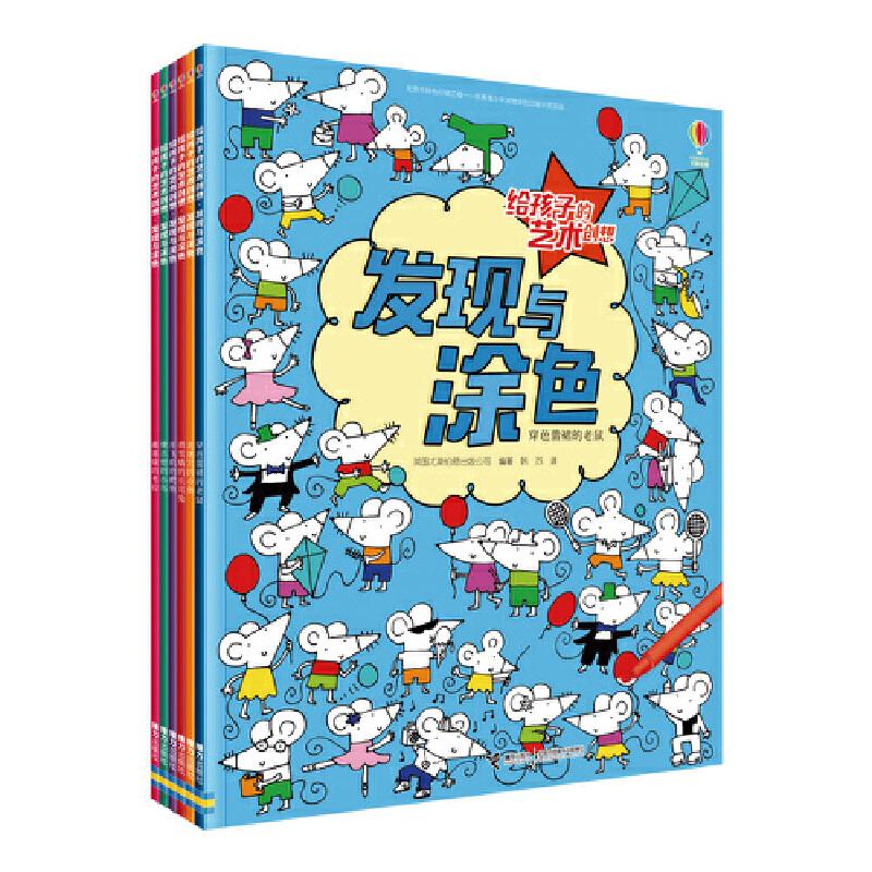 给孩子的艺术创想 发现与涂色 6册 英国Usborne献给孩子的艺术启蒙丛书,用游戏搭起通往艺术的桥梁。涂色与视觉益智游戏结合,在游戏中激活思维,提升观察力、专注力;在绘画中拥抱艺术,感受色彩的视觉冲击。