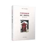 中国民间故事:讲述、表演与讨论
